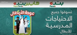 Panda's Back to School campaign strikes a chord with the Saudi public