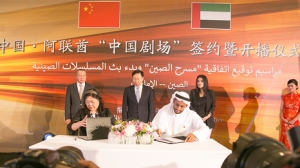 "China Media Group and CATV sign ""China Theater"" Broadcasting Agreement  in Dubai"